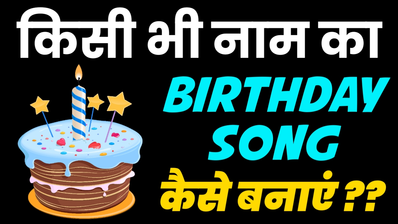 Astounding How To Make Birthday Song With Name Name Photo On Cake Funny Birthday Cards Online Alyptdamsfinfo