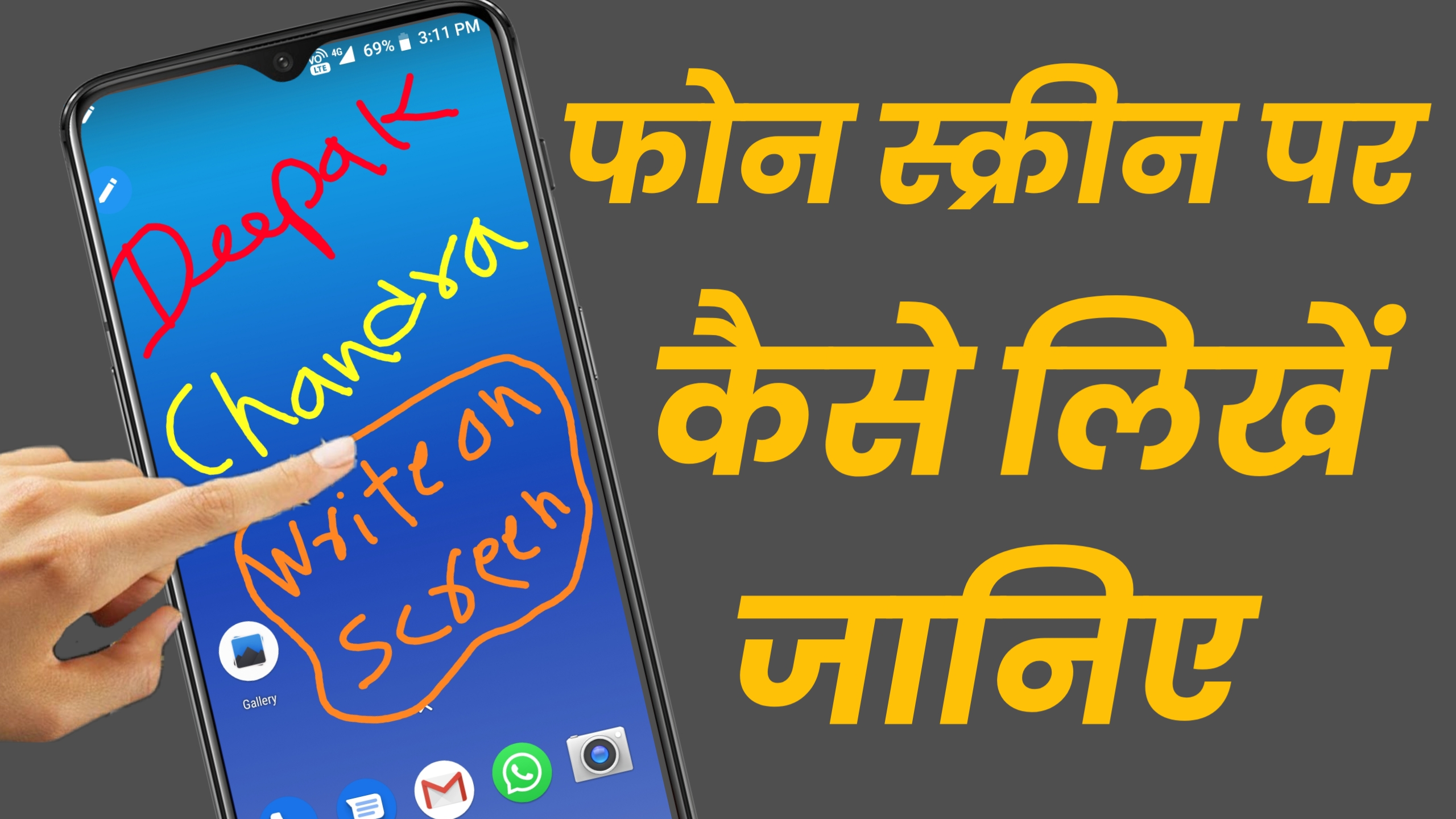 How To Write On Phone Screen Draw On Screen Dk Tech Hindi